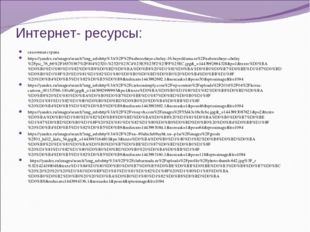 Интернет- ресурсы: сказочная страна https://yandex.ru/images/search?img_url=h