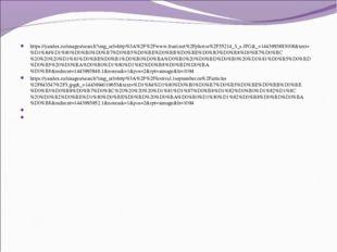https://yandex.ru/images/search?img_url=http%3A%2F%2Fwww.frant.net%2Fphotos%2
