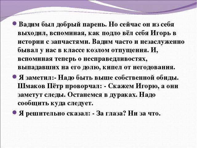 Вадим был добрый парень. Но сейчас он из себя выходил, вспоминая, как подло в...