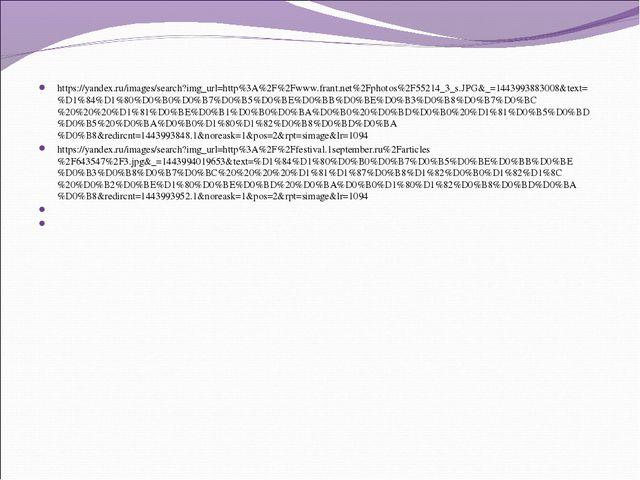 https://yandex.ru/images/search?img_url=http%3A%2F%2Fwww.frant.net%2Fphotos%2...