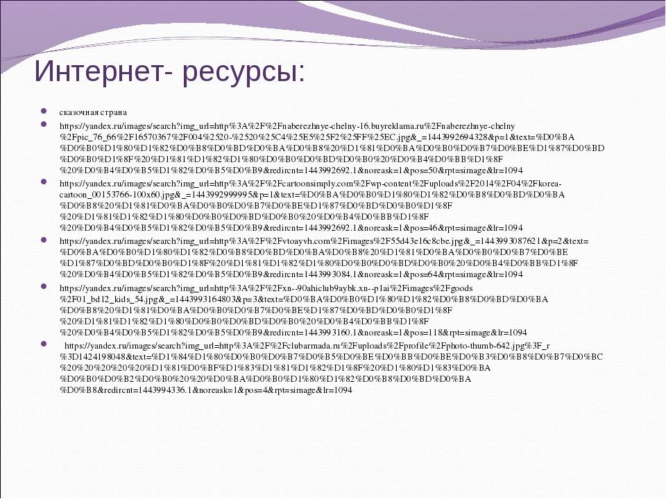 Интернет- ресурсы: сказочная страна https://yandex.ru/images/search?img_url=h...