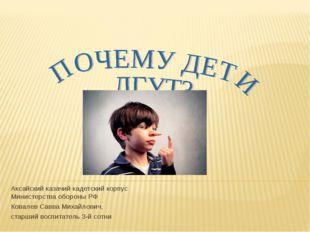 Аксайский казачий кадетский корпус Министерства обороны РФ Ковалев Савва Миха