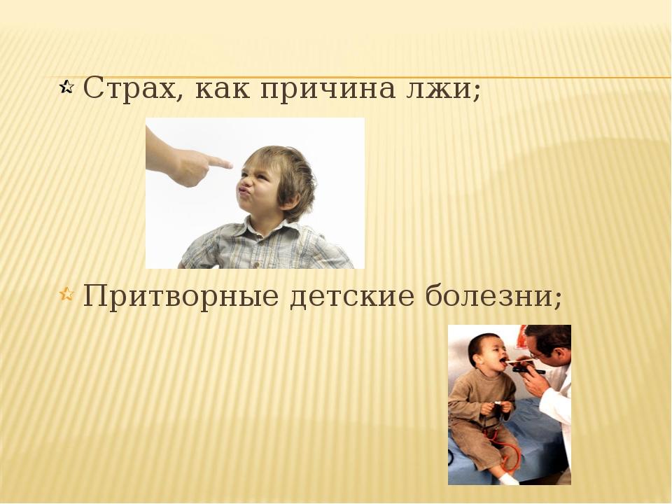 Страх, как причина лжи; Притворные детские болезни;