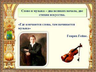 Слово и музыка – два великих начала, две стихии искусства. «Где кончаются сло