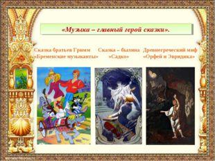 Сказка – былина «Садко» Сказка братьев Гримм «Бременские музыканты» Древнегре