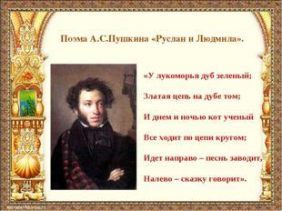 Поэма А.С.Пушкина «Руслан и Людмила». «У лукоморья дуб зеленый; Златая цепь н