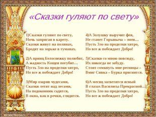 1)Сказки гуляют по свету, Ночь запрягая в карету. Сказки живут на полянах, Б