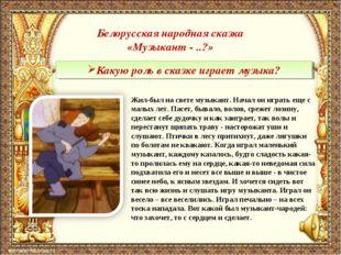 Белорусская народная сказка «Музыкант - ..?» Жил-был на свете музыкант. Начал
