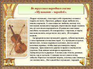 Подрос музыкант, смастерил себе скрипочку и пошел ходить по свету. Простые, д