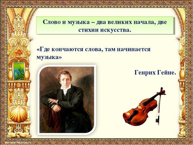 Слово и музыка – два великих начала, две стихии искусства. «Где кончаются сло...