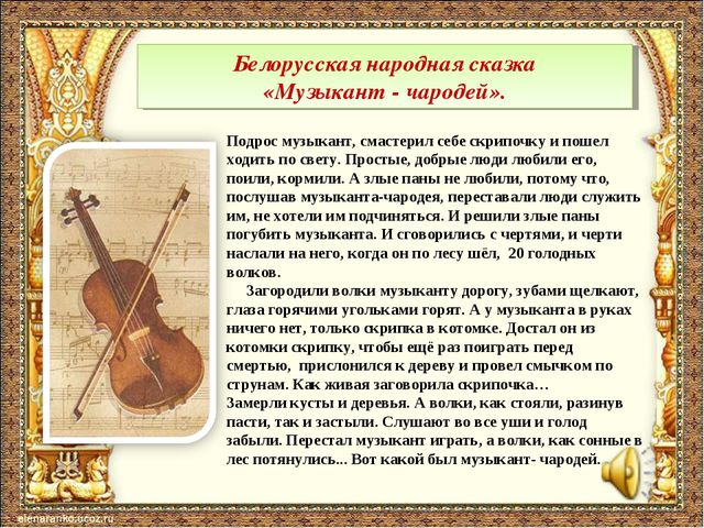 Подрос музыкант, смастерил себе скрипочку и пошел ходить по свету. Простые, д...