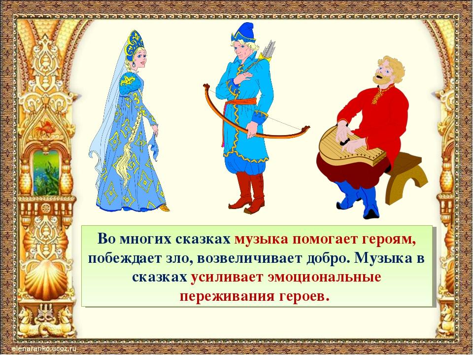 Во многих сказках музыка помогает героям, побеждает зло, возвеличивает добро....