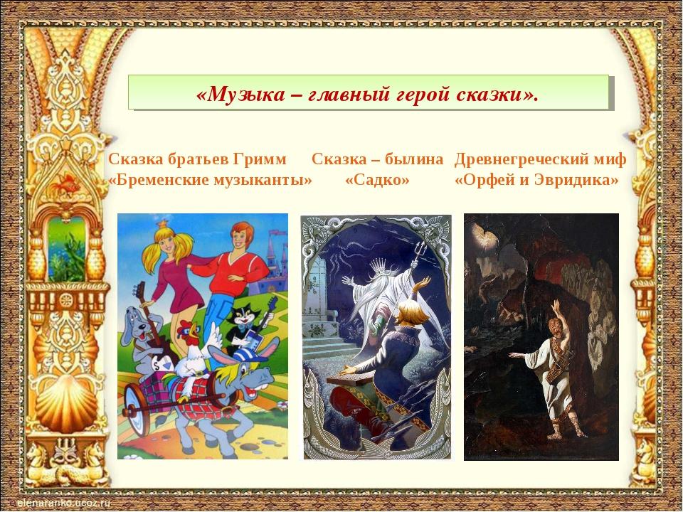 Сказка – былина «Садко» Сказка братьев Гримм «Бременские музыканты» Древнегре...