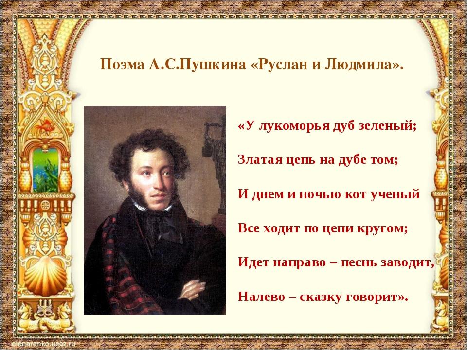 Поэма А.С.Пушкина «Руслан и Людмила». «У лукоморья дуб зеленый; Златая цепь н...
