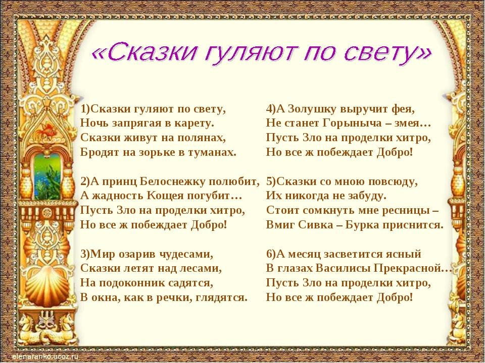 1)Сказки гуляют по свету, Ночь запрягая в карету. Сказки живут на полянах, Б...