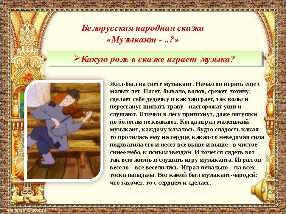 Белорусская народная сказка «Музыкант - ..?» Жил-был на свете музыкант. Начал...