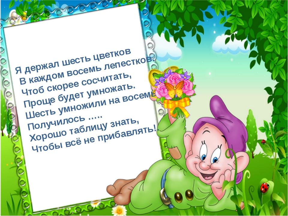 Я держал шесть цветков В каждом восемь лепестков. Чтоб скорее сосчитать, Прощ...