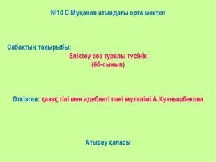 №10 С.Мұқанов атындағы орта мектеп Сабақтың тақырыбы: Еліктеу сөз туралы түсі
