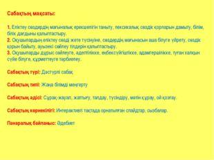 Сабақтың мақсаты: 1. Еліктеу сөздердің мағыналық ерекшелігін таныту, лексикал