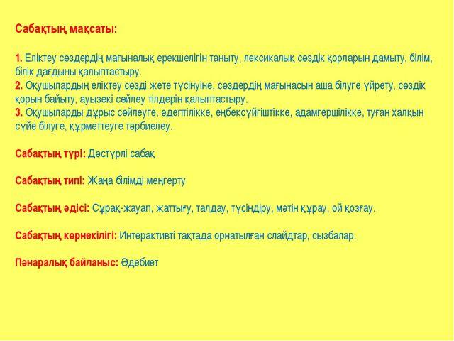 Сабақтың мақсаты: 1. Еліктеу сөздердің мағыналық ерекшелігін таныту, лексикал...