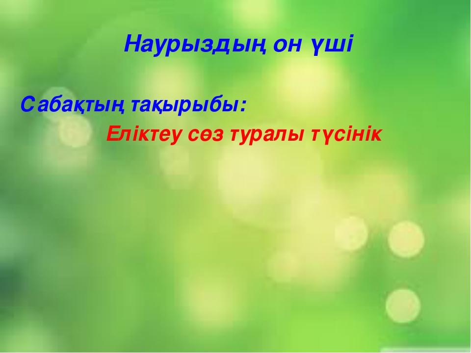 Наурыздың он үші Еліктеу сөз туралы түсінік Сабақтың тақырыбы: