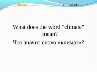 """Climate 100 points What does the word """"climate"""" mean? Что значит слово «клим"""