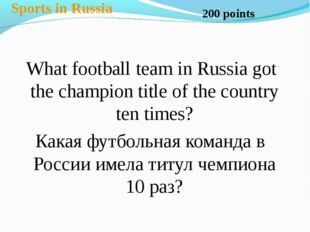 Sports in Russia What football team in Russia got the champion title of the c