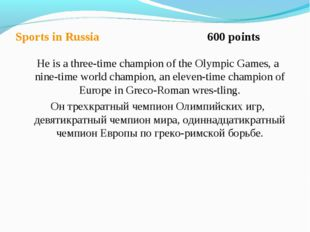 Sports in Russia 600 points He is a three-time champion of the Olympic Games,
