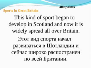 Sports in Great Britain This kind of sport began to develop in Scotland and n