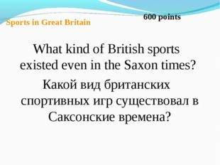 Sports in Great Britain What kind of British sports existed even in the Saxon