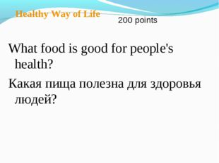 200 points Healthy Way of Life What food is good for people's health? Какая п