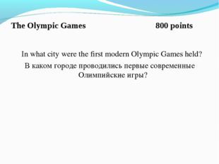 The Olympic Games 800 points In what city were the first modern Olympic Games