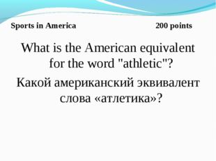 """Sports in America 200 points What is the American equivalent for the word """"at"""