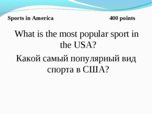 Sports in America 400 points What is the most popular sport in the USA? Какой