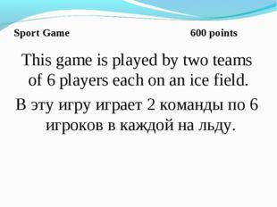 Sport Game 600 points This game is played by two teams of 6 players each on a