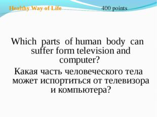 Healthy Way of Life 400 points Which parts of human body can suffer form tel