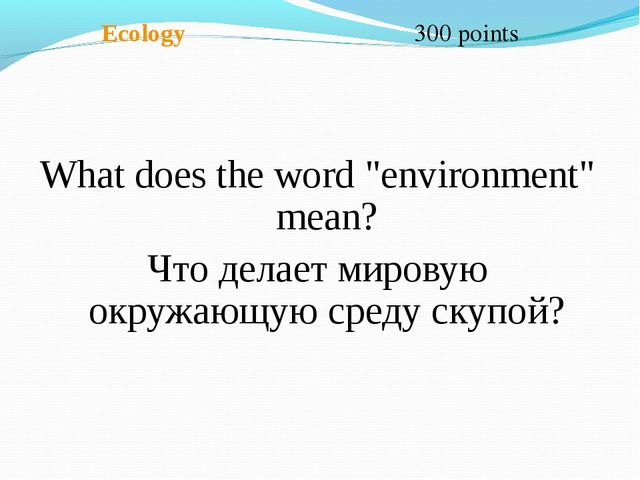 """Ecology 300 points What does the word """"environment"""" mean? Что делает мировую..."""