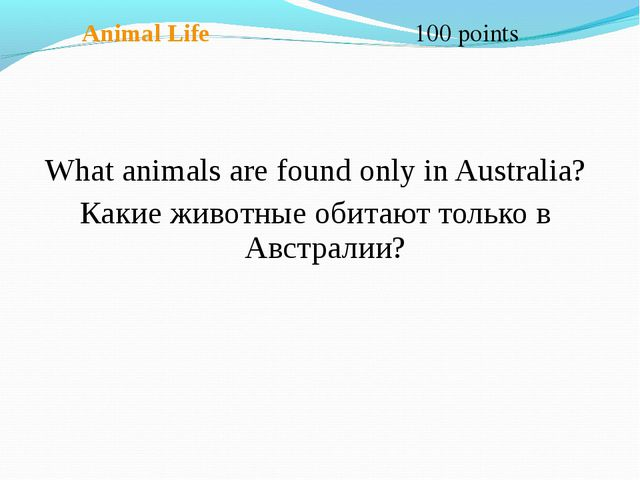 Animal Life 100 points What animals are found only in Australia? Какие живот...