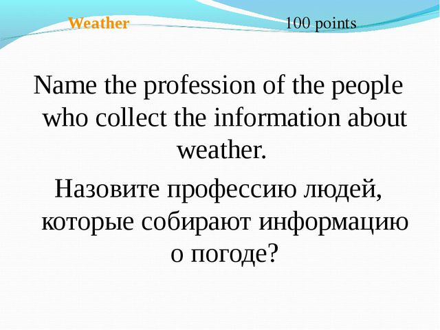 Weather 100 points Name the profession of the people who collect the informa...
