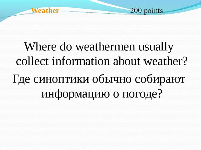 Weather 200 points Where do weathermen usually collect information about wea...