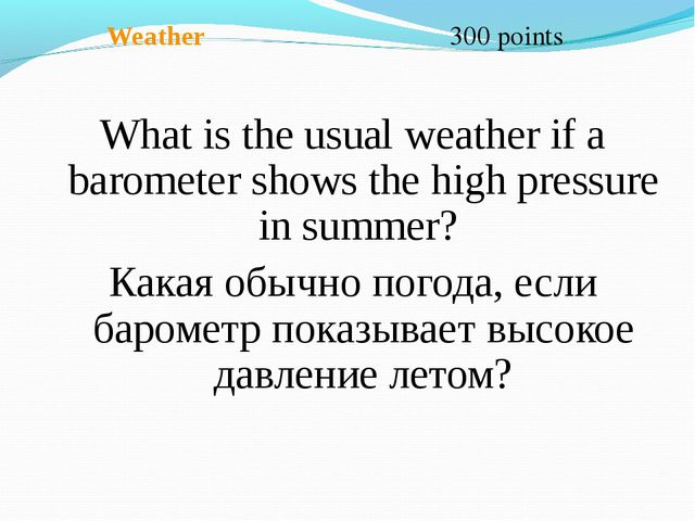 Weather 300 points What is the usual weather if a barometer shows the high p...