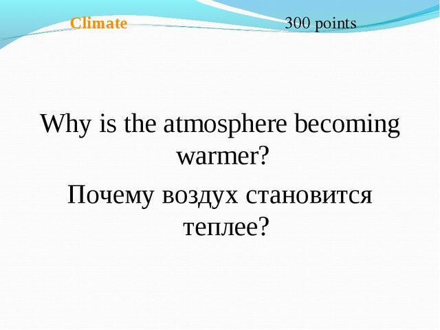 Climate 300 points Why is the atmosphere becoming warmer? Почему воздух стан...