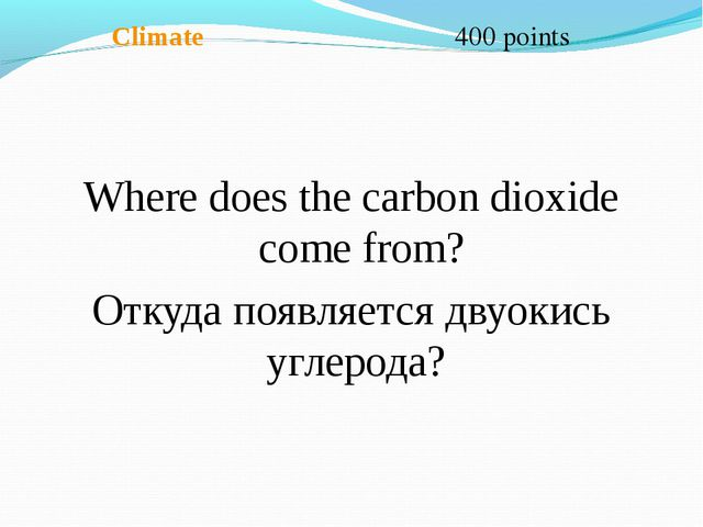Climate 400 points Where does the carbon dioxide come from? Откуда появляетс...