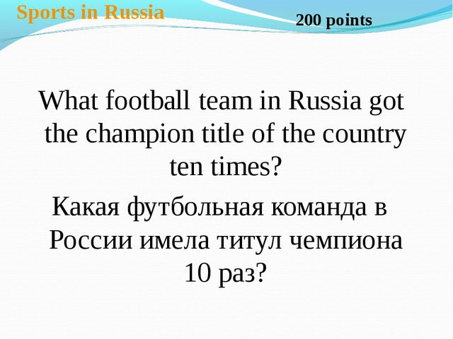 Sports in Russia What football team in Russia got the champion title of the c...