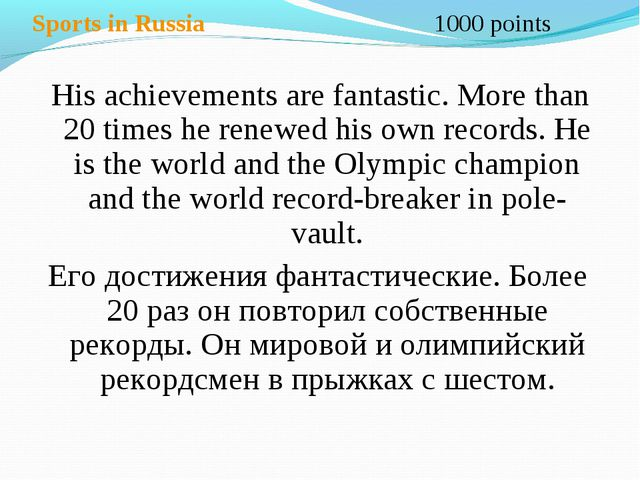 Sports in Russia 1000 points His achievements are fantastic. More than 20 tim...