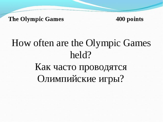 The Olympic Games 400 points How often are the Olympic Games held? Как часто...