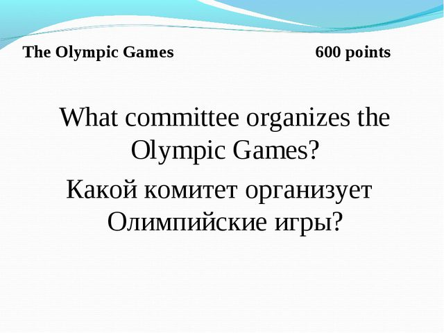 The Olympic Games 600 points What committee organizes the Olympic Games? Како...