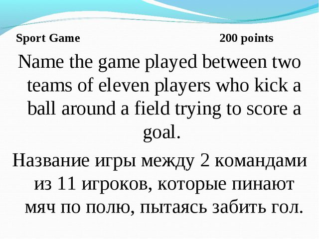 Sport Game 200 points Name the game played between two teams of eleven player...