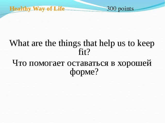 Healthy Way of Life 300 points What are the things that help us to keep fit?...