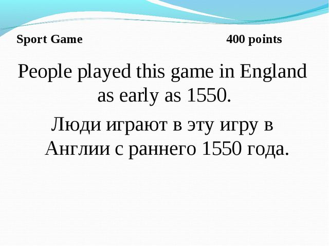 Sport Game 400 points People played this game in England as early as 1550. Лю...